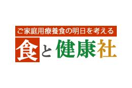 株式会社メディカルフーズ
