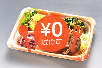 ★限定!無料試食★ココファンのお弁当(おかずのみ)