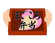 まごころ弁当【なごみ弁当常陸太田店】