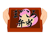 まごころ弁当【桜店】