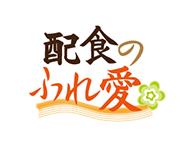 配食のふれ愛【はんの木大田店】