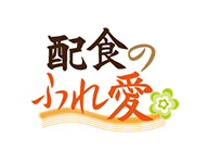 配食のふれ愛【立川店】